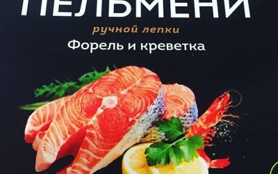 Вкусно-Вкусно Пельмени Форель и креветки