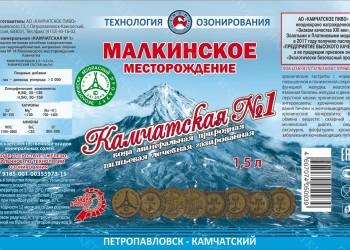 Наклейка на миниральную воду - Камчатская №1