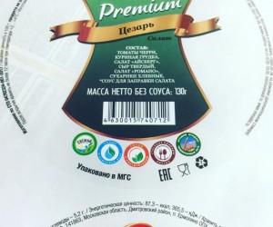 Этикетки Цезарь салат Lunch Premium