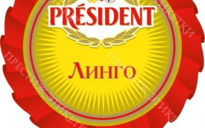 Сыр-President Lingo