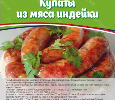Этикетки для Мясной Сезон - Купаты из мяса индейки