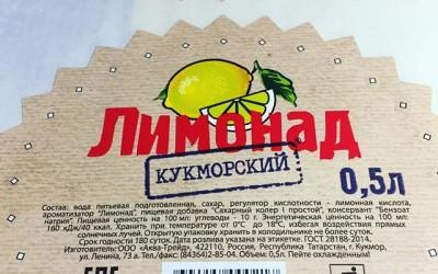 Лимонад кукморский -2