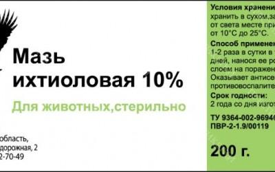 Этикетка самоклеящиеся Мазь ихтиоловая 10%