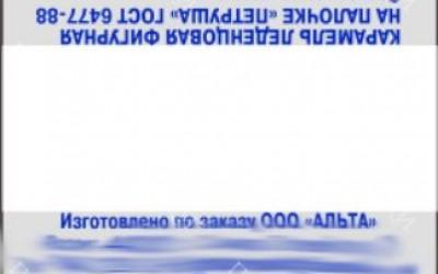 Наклейка Карамель