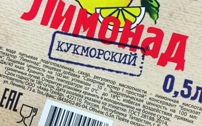 Лимонад кукморский