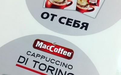 Печать для известных брендов - MacCoffee
