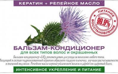 Бальзам-кондиционер для всех типов волос