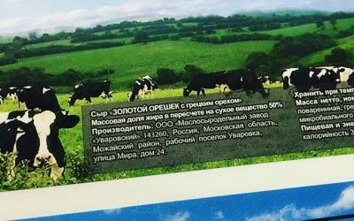 Флексографическая печать этикеток для молочной продукции