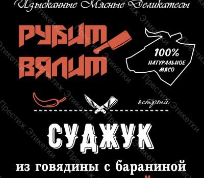 Наклейка для Рубит Вялит (суджук из говядины с бараниной сыровяленsq)