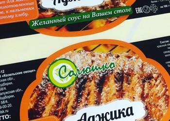 Солюшко Аджика - желанный соус на вашем столе -1