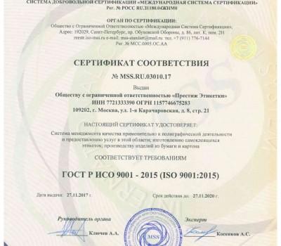 Сертификат качества полиграфических услуг