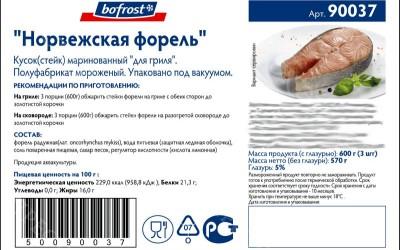 Стикеры на рыбную продукцию