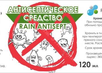 спрей антисептик