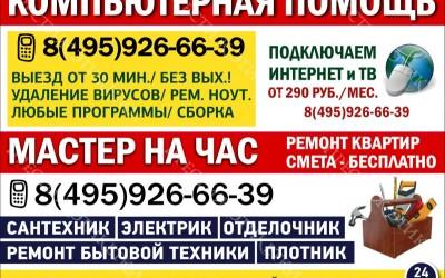 объявление компьютерная помощь