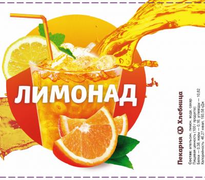 Самоклеющиеся этикетки на бутылку лимонада