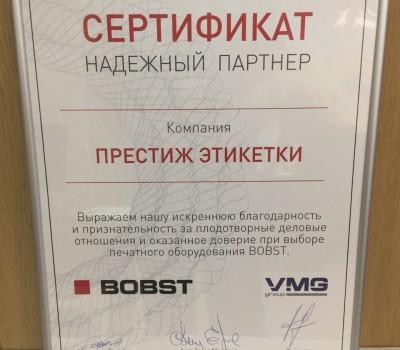 BOBST Сертифицированные