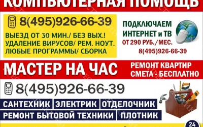 Рекламный баннер компьютерная помощь