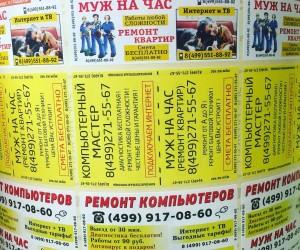 Заказ этикеток в Сочи