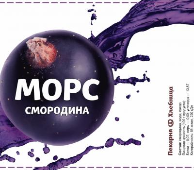 Стикеры на Морс - Клюква / Смородина / Облепиха