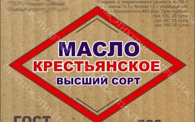 Этикетка на Масло Крестьянское