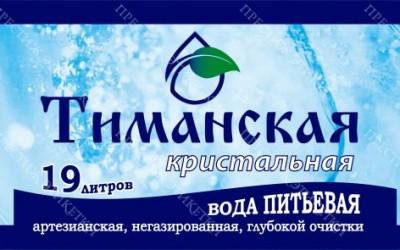 Вода питьевая Тиманская кристальная