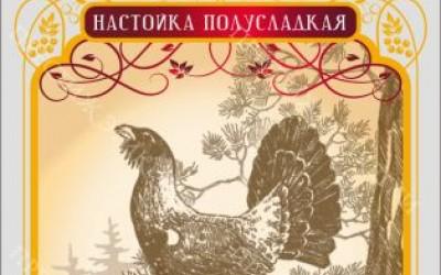 Стикер Золотой Кубок «Глухариная Заря»