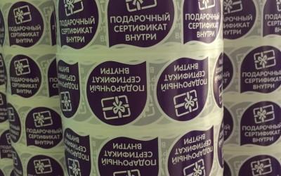 Производство стикеров Джем абрикосовый