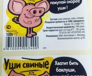 Уши свиные