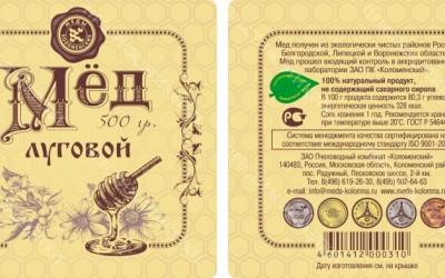 Этикетки на Мёд луговой