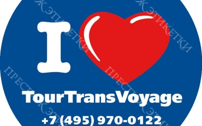 Наклека TourTransVoyage