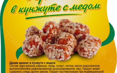 Этикетка на арахис с мёдом и кунжутом