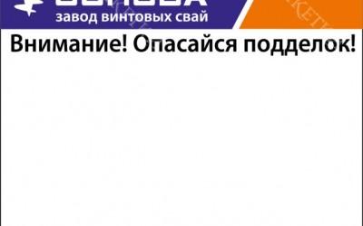 Основа - Завод винтовых свай