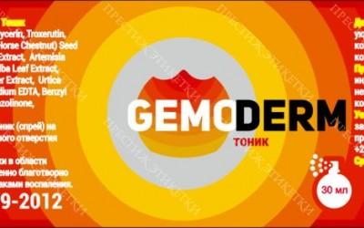 Этикетки на gemodermetiketki