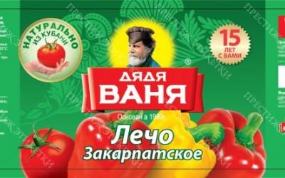 Стикеры Дядя Ваня Лечо Закарпатское