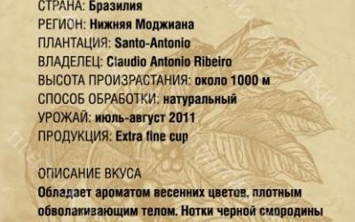 Кофе Santo-Antonio