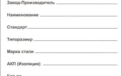 Разные этикетки трубы