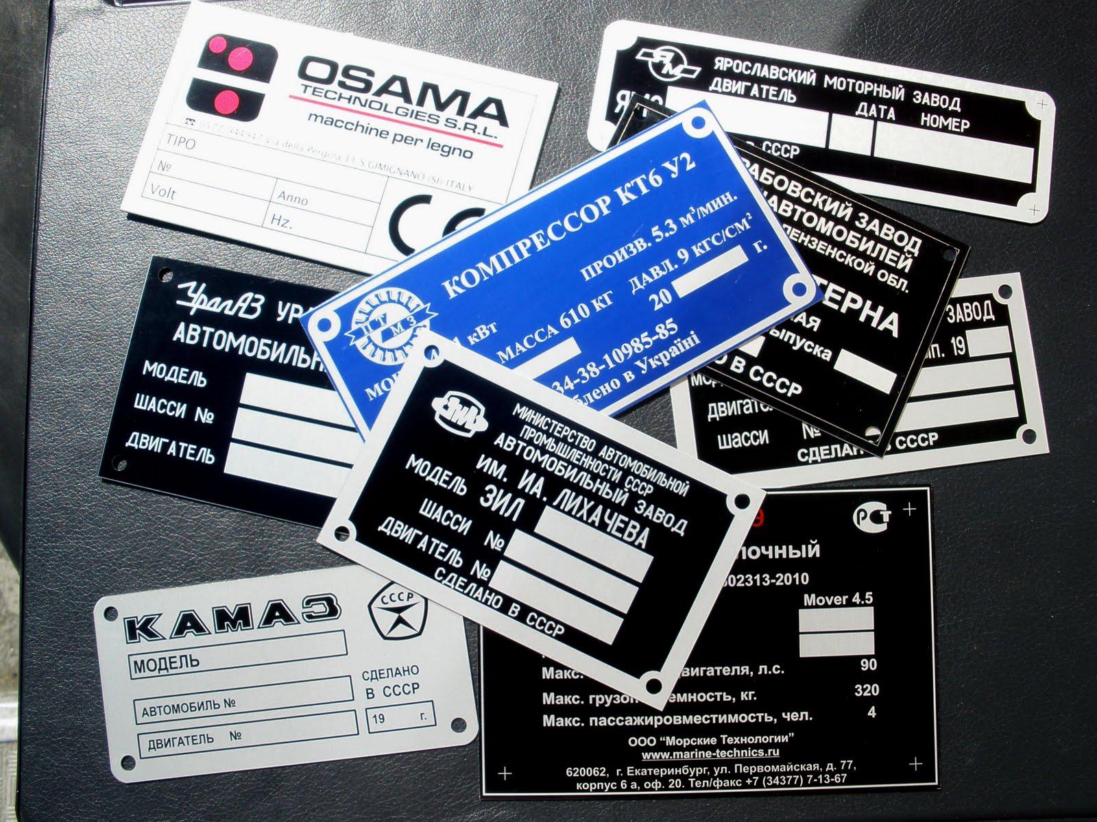 Информационные наклейки